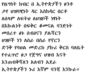 The lyrics to Ethiopia's national anthem in Amharic.